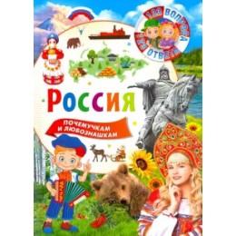 123Вопроса123Ответа Россия (ред.Феданова Ю.,Скиба Т.)
