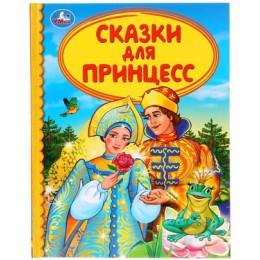 ДетскаяБиб(Умка) Сказки для принцесс