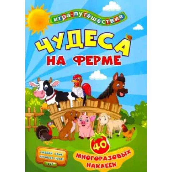 Кн.накл(Учитель) ИграПутешествие Чудеса на ферме (6646)