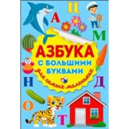 Азбука с большими буквами для самых маленьких (Ростов:Владис)