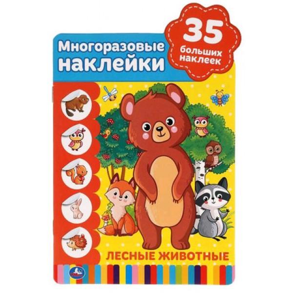 Кн.накл(Умка) МногоразНакл Лесные животные [978-5-506-04883-1]