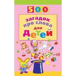 500(Сфера) 500 загадок про слова д/детей (Агеева И.Д.)