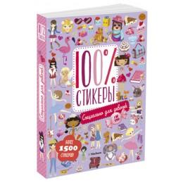 100%Стикеры Специально для девочек (более 1500 стикеров)