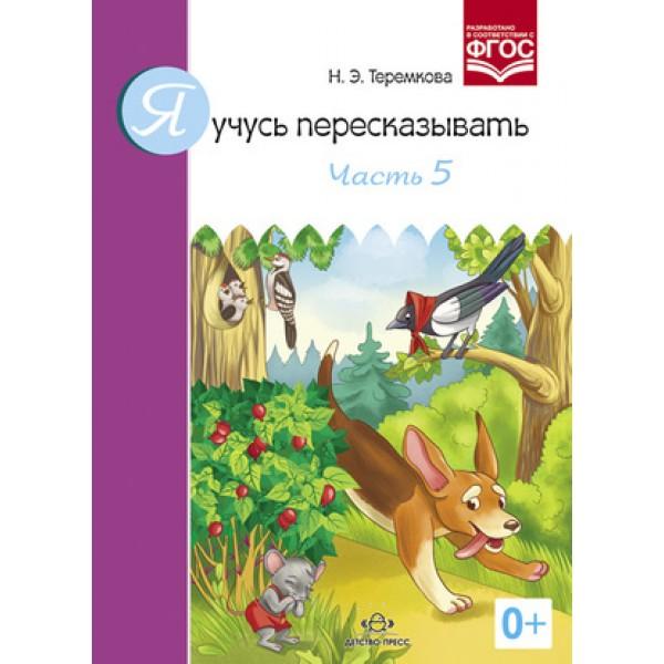 Я учусь пересказывать Ч. 5 (Теремкова Н.Э.) ФГОС