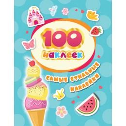 100Наклеек(Росмэн) Самые стильные наклейки