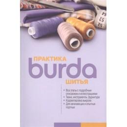 CraftClub(тв)(б/ф) Burda Практика шитья