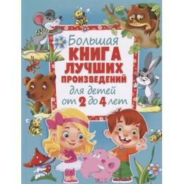 Большая книга лучших произведений д/детей от 2 до 4 лет (ред.Данкова Р.Е.)