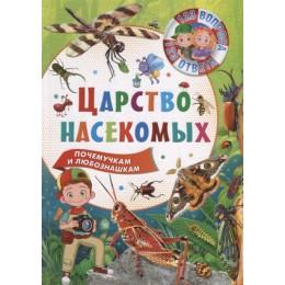 123Вопроса123Ответа Царство насекомых (ред.Феданова Ю.,Скиба Т.)