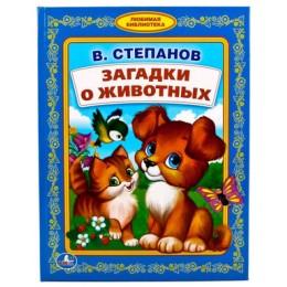 БибДетСада(Умка) Степанов В. Загадки о животных [Любимая библиотека]