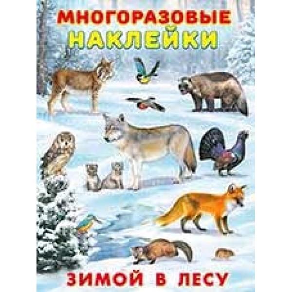 Кн.накл(Фламинго) МногоразовыеНакл Зимой в лесу (худ.Приходкин И.Н.)
