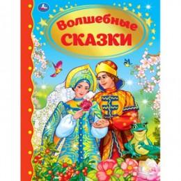 ЗолотаяКлассика Волшебные сказки (худ.Чалова В.и др.)