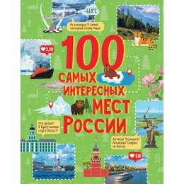 100 самых интересных мест России (Гальцева С.Н.)