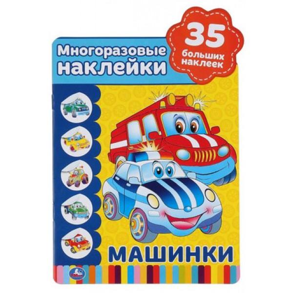 Кн.накл(Умка) МногоразНакл Машинки [978-5-506-04885-5]