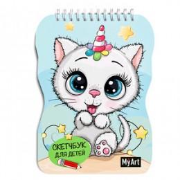 SketchBook(ПрофПр) MyArt Д/детей (Котенок) (на спирали) [4630297515116]