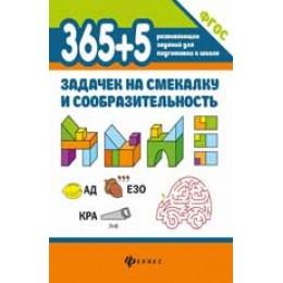 365РазвивЗаданийДляПодгКШколе 365+5 задачек на смекалку и сообразительность (Пикалова Д.В.) ФГОС