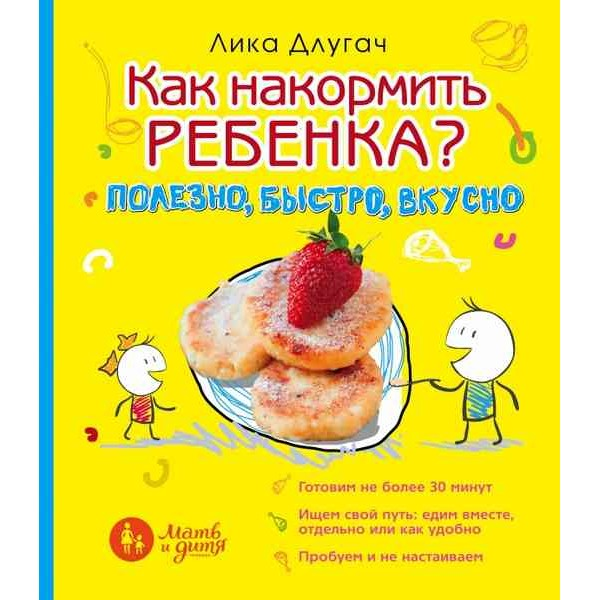 Как накормить ребенка (Длугач)