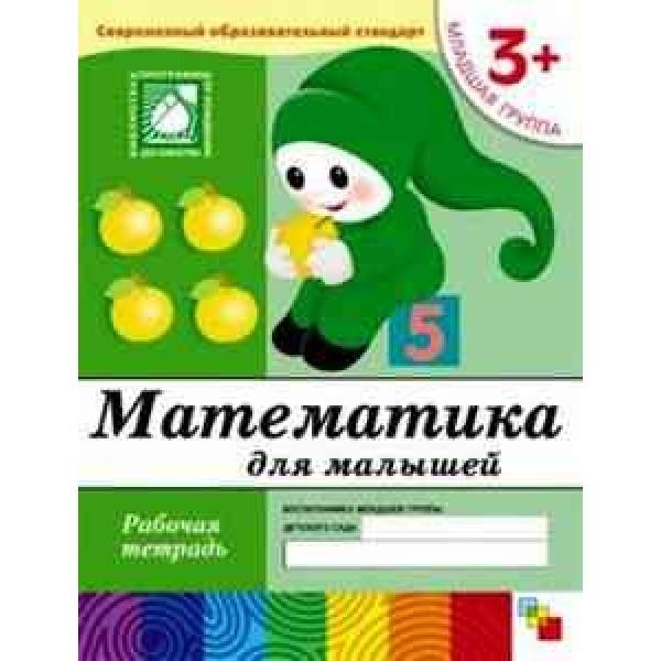 Математика для малышей. Младшая группа. 3+. Рабочая тетрадь