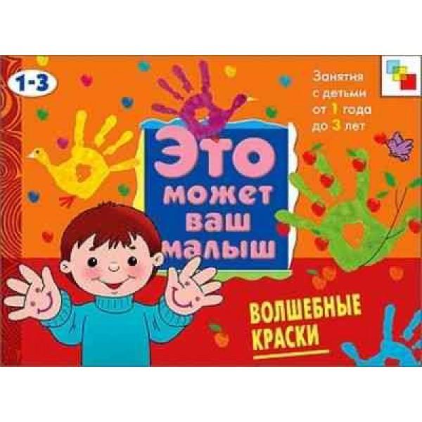 Волшебные краски. Художественный альбом для занятий с детьми 1-3 лет