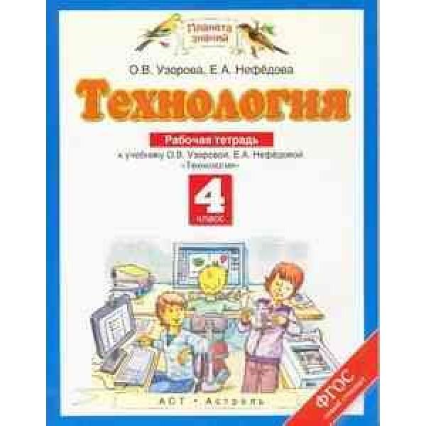 """Технология. Рабочая тетрадь. 4 класс. К учебнику О.В. Узоровой, Е.А. Нефёдовой """"Технология"""""""
