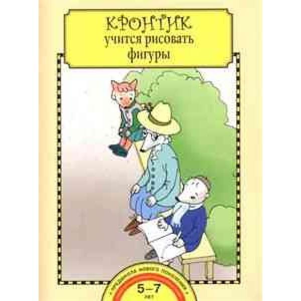 Кронтик учится рисовать фигуры. Тетрадь. 5-6 лет. 3-е издание