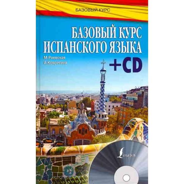 Базовый курс испанского языка (+ CD-ROM)