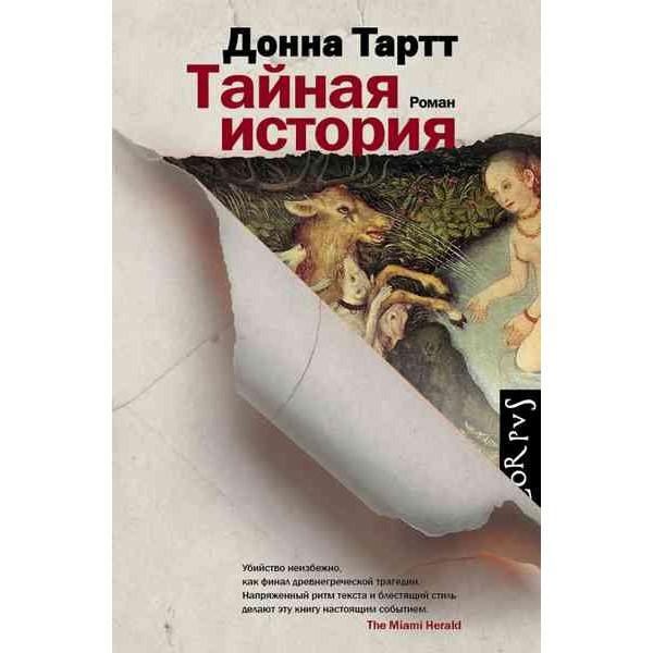 Тайная история (Тартт Д.)