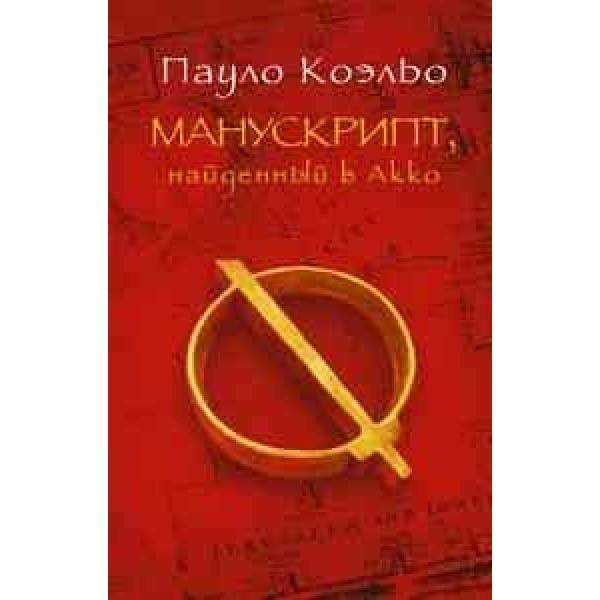 Манускрипт, найденный в Акко (обл) (Коэльо П.)