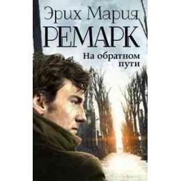 На обратном пути (Ремарк Э.М.)