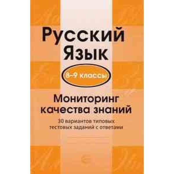 Русский язык. 8-9 классы. Мониторинг качества знаний. 30 типовых тестовых заданий с ответами