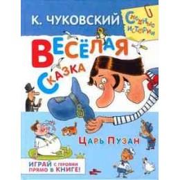 Весёлая сказка (Чуковский)