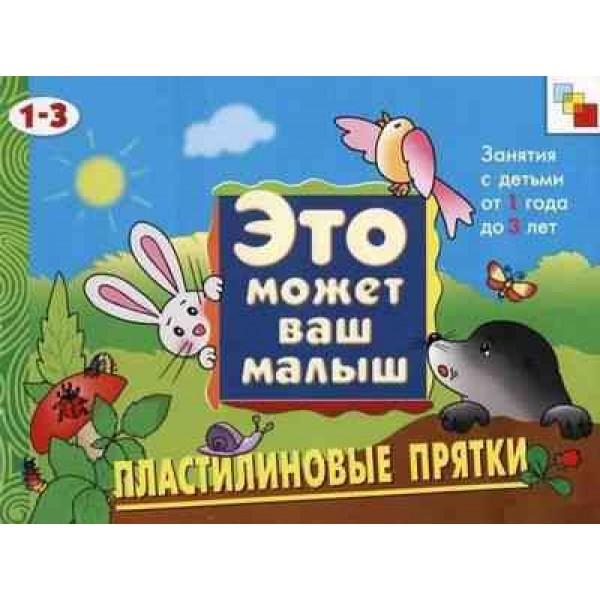 Пластилиновые прятки. Художественный альбом для занятий с детьми 1-3 лет