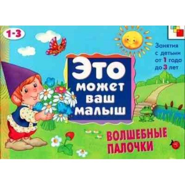 Волшебные палочки. Художественный альбом для занятий с детьми 1-3 лет