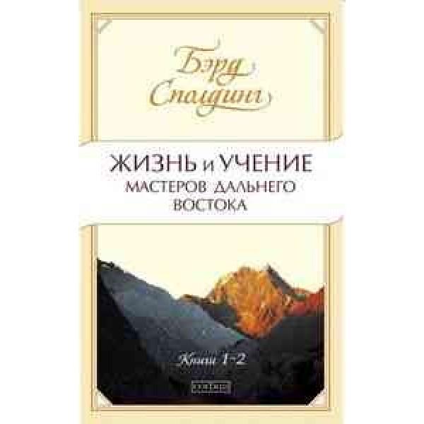 Жизнь и учение Мастеров Дальнего Востока. Книги 1-2