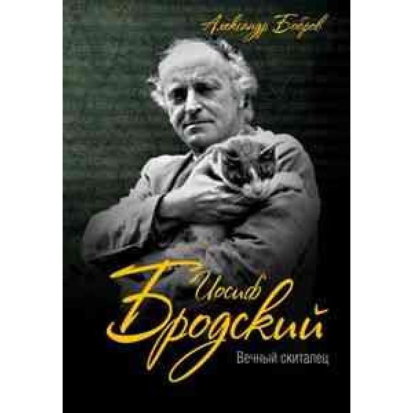 Иосиф Бродский. Вечный скиталец (Бобров А.А.)