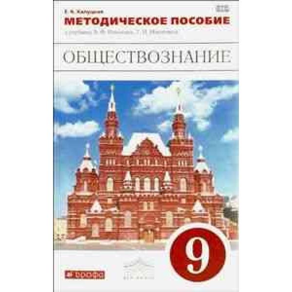 Обществознание. 9 класс. Методическое пособие к учебнику А.Ф. Никитина, Т.И. Никитиной