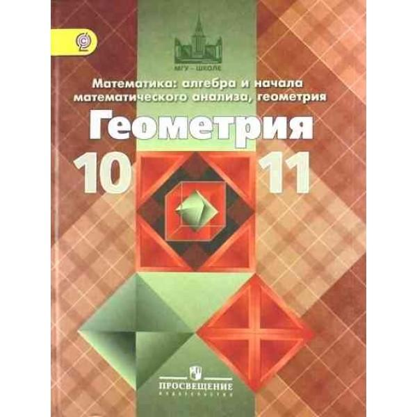 Геометрия. 10-11 классы. Базовый и профильный уровни. Учебник для общеобразовательных учреждений