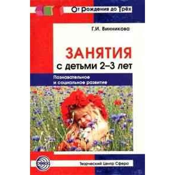 Занятия с детьми 2-3 лет. Познавательное и социальное развитие. 2-е издание, дополненное