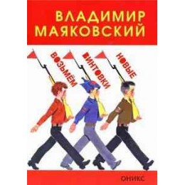 Возьмем винтовки новые (Маяковский В.)