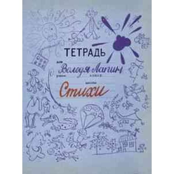 Тетрадь Володи Лапина (Лапин В.П.)