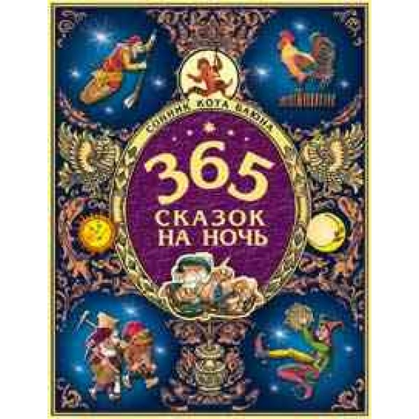 365 сказок на ночь (худ.Митрофанов М.С.) (Оникс)