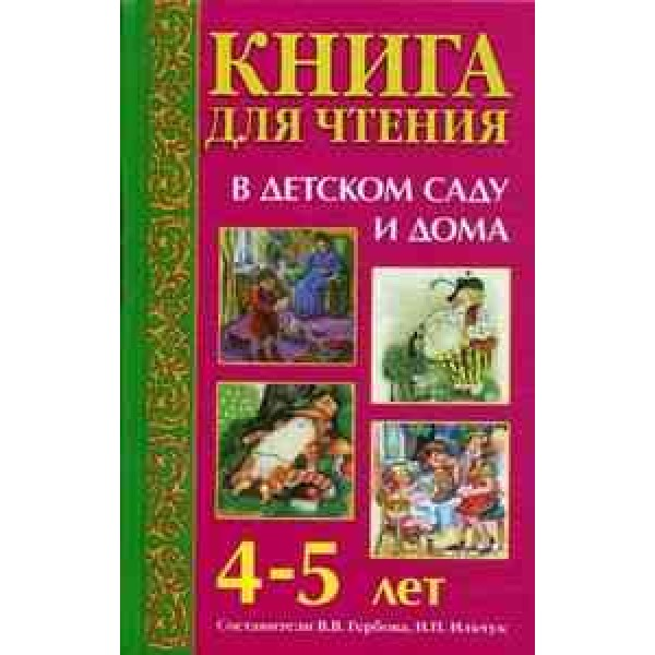 Книга для чтения в детском саду и дома: 4-5 лет (Гербова В.В.,Ильчук Н.П.)