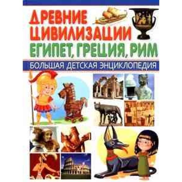 Древние цивилизации. Египет, Греция, Рим
