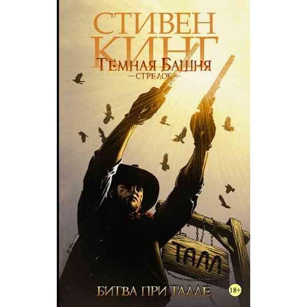 Тёмная башня: Стрелок. Книга 3. Битва при Талле