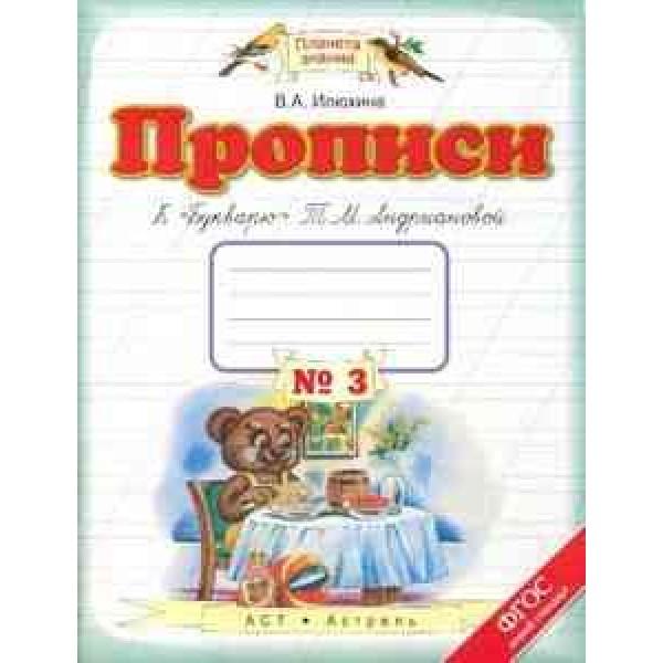 """Прописи к """"Букварю"""" Т.М. Андриановой. 1 класс. В 4 тетрадях. Тетрадь № 3"""