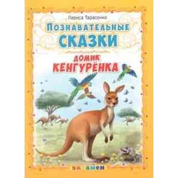 Домик кенгурёнка. Познавательные сказки