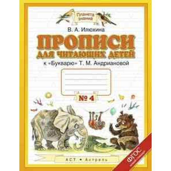 """Прописи для читающих детей к """"Букварю"""" Т.М. Андриановой. 1 класс. В 4 тетрадях. Тетрадь № 4"""