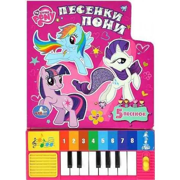 Песенки пони