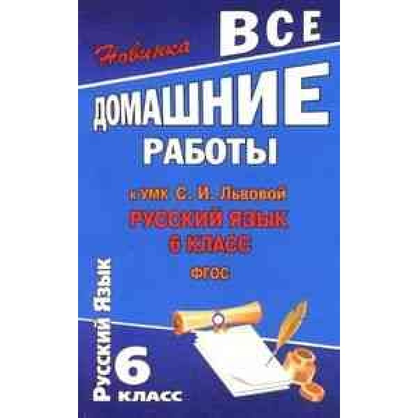 Все домашние работы к УМК С.И. Львовой. Русский язык. 6 класс. ФГОС