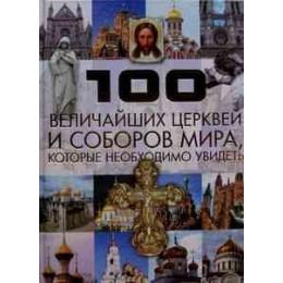 100 величайших храмов и соборов мира, которые необходимо увидеть