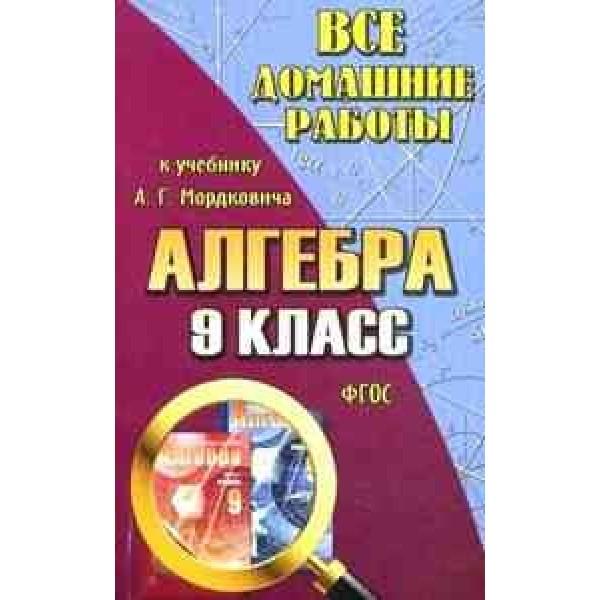 Все домашние работы к учебнику А.Г. Мордковича. Алгебра. 9 класс. ФГОС